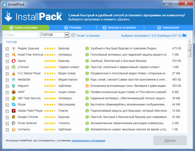 InstallPack Список