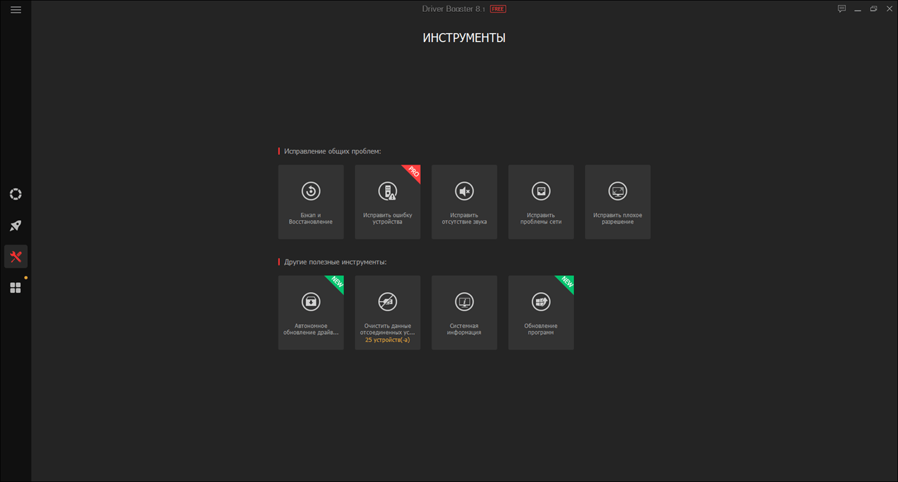 IObit Driver Booster Инструменты