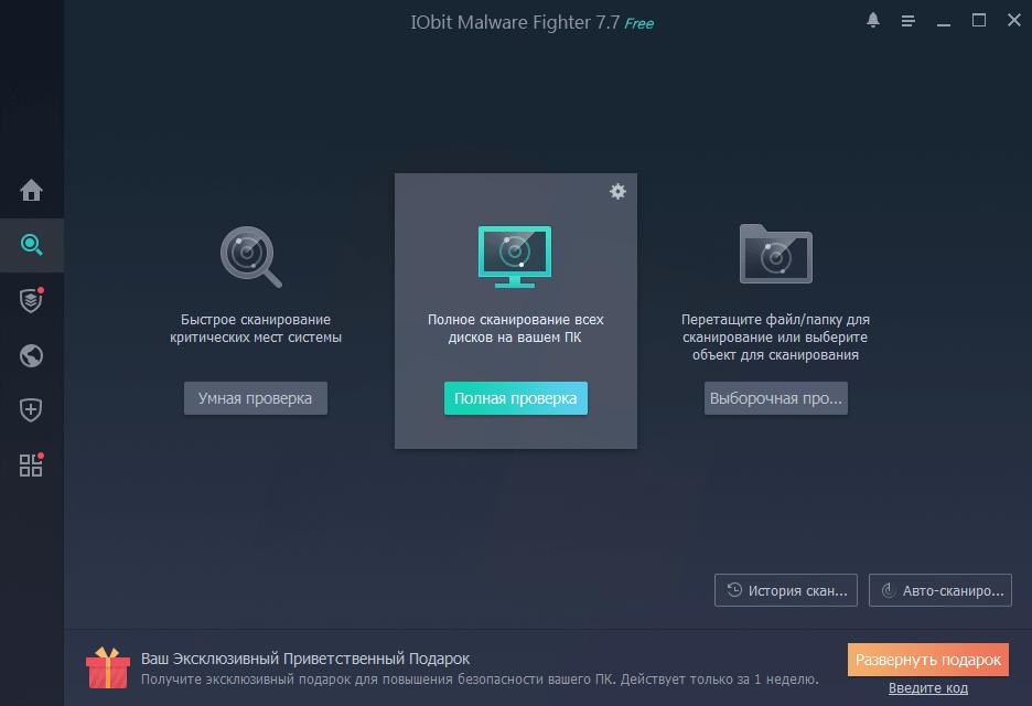 IObit Malware Fighter Выбор сканирования