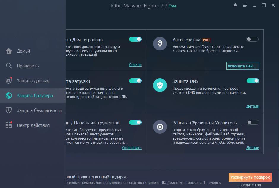 IObit Malware Fighter Защита браузера