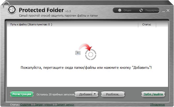 IObit Protected Folder Папки