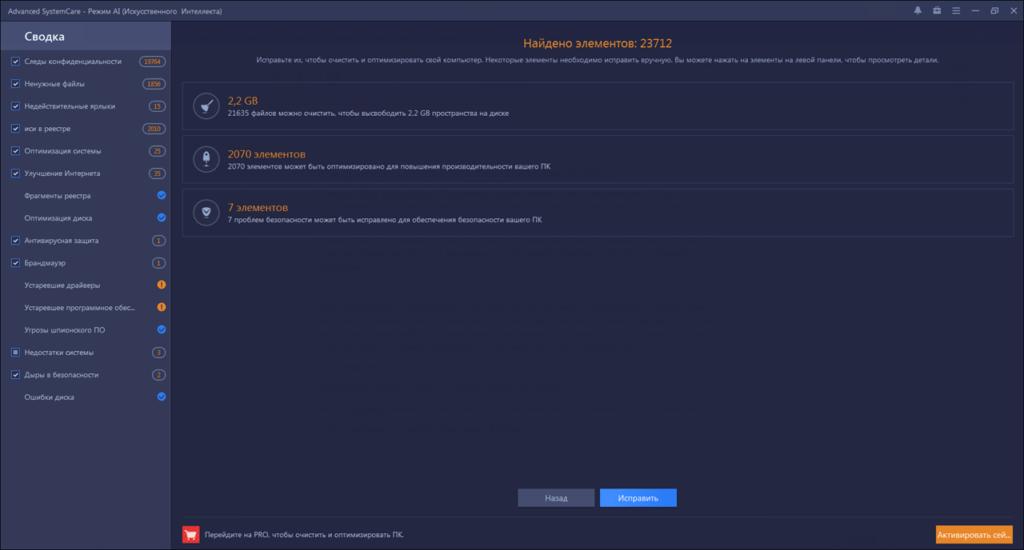IObit SystemCare Сводка