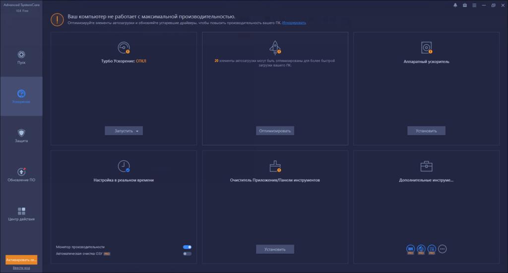 IObit SystemCare Ускорение