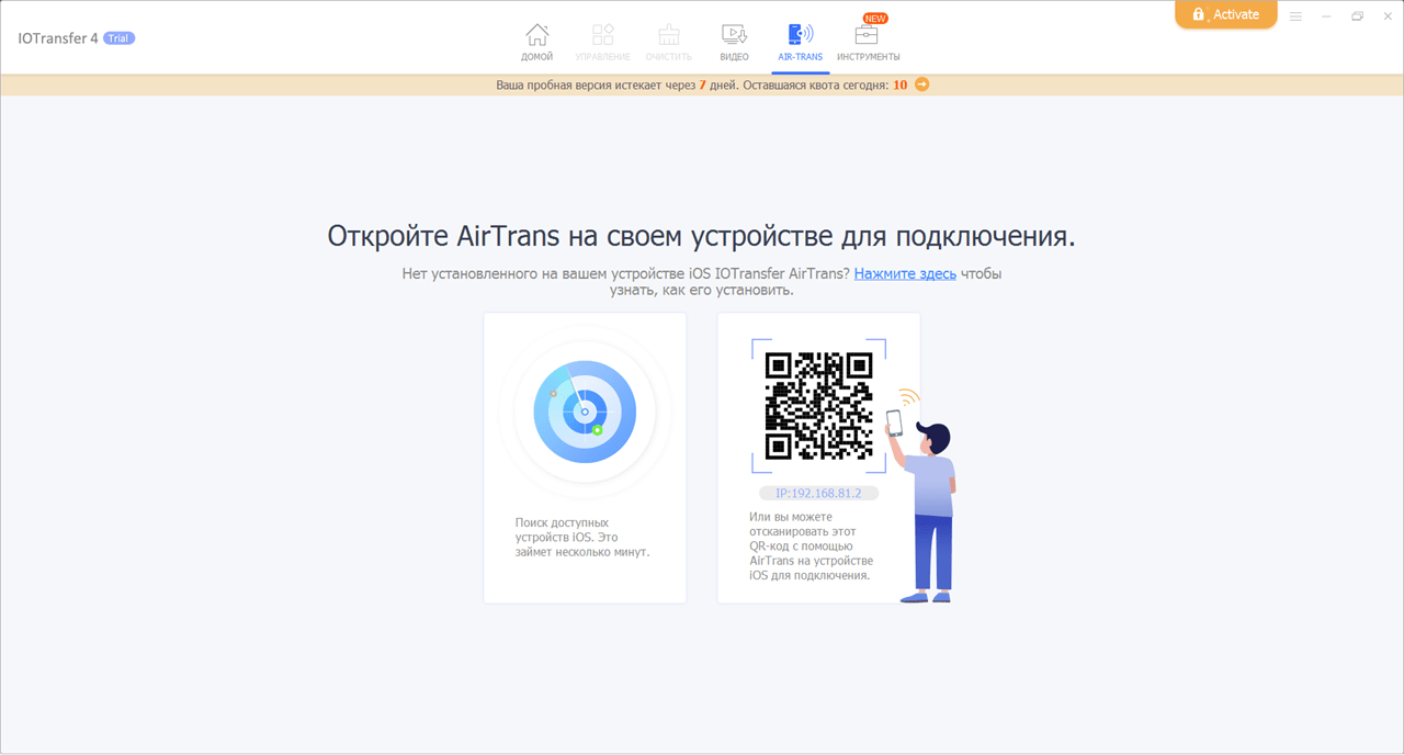 IOTransfer Передача