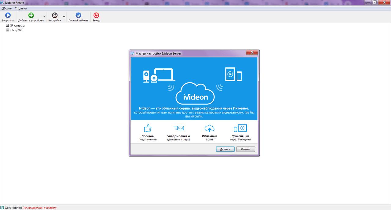 Ivideon Server Подключение камеры