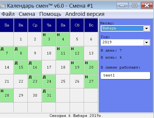Календарь смен Начало работы