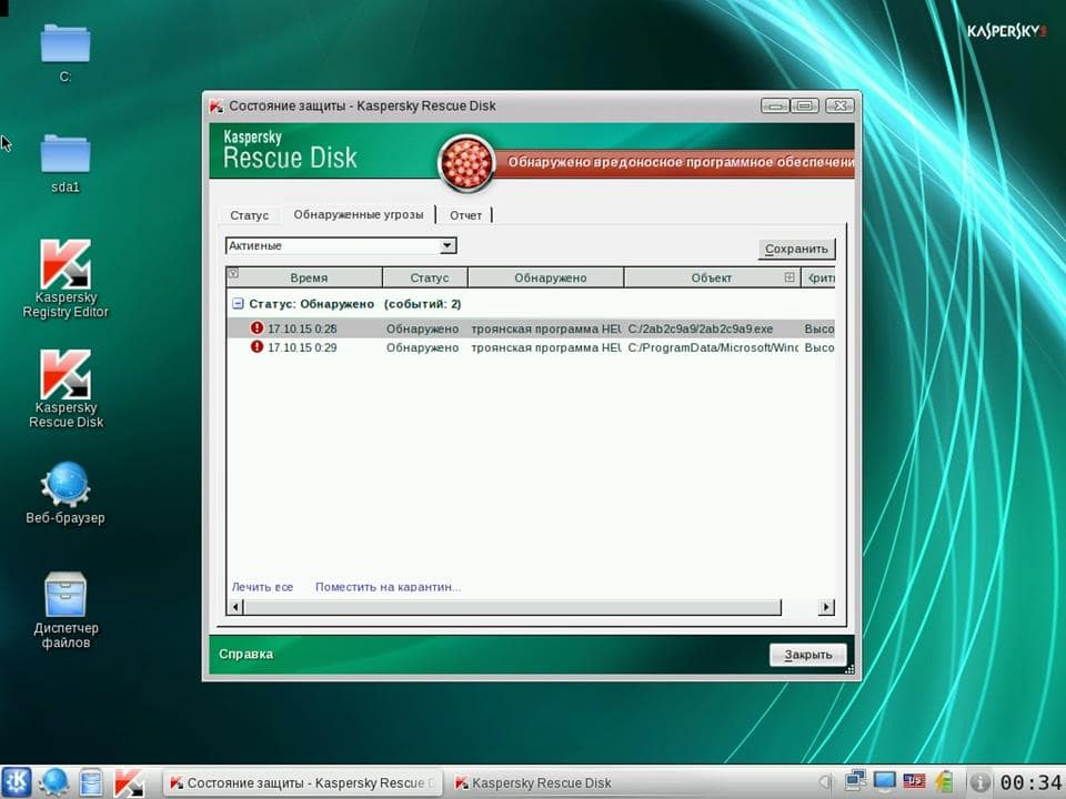 Kaspersky Rescue Disk Проверка