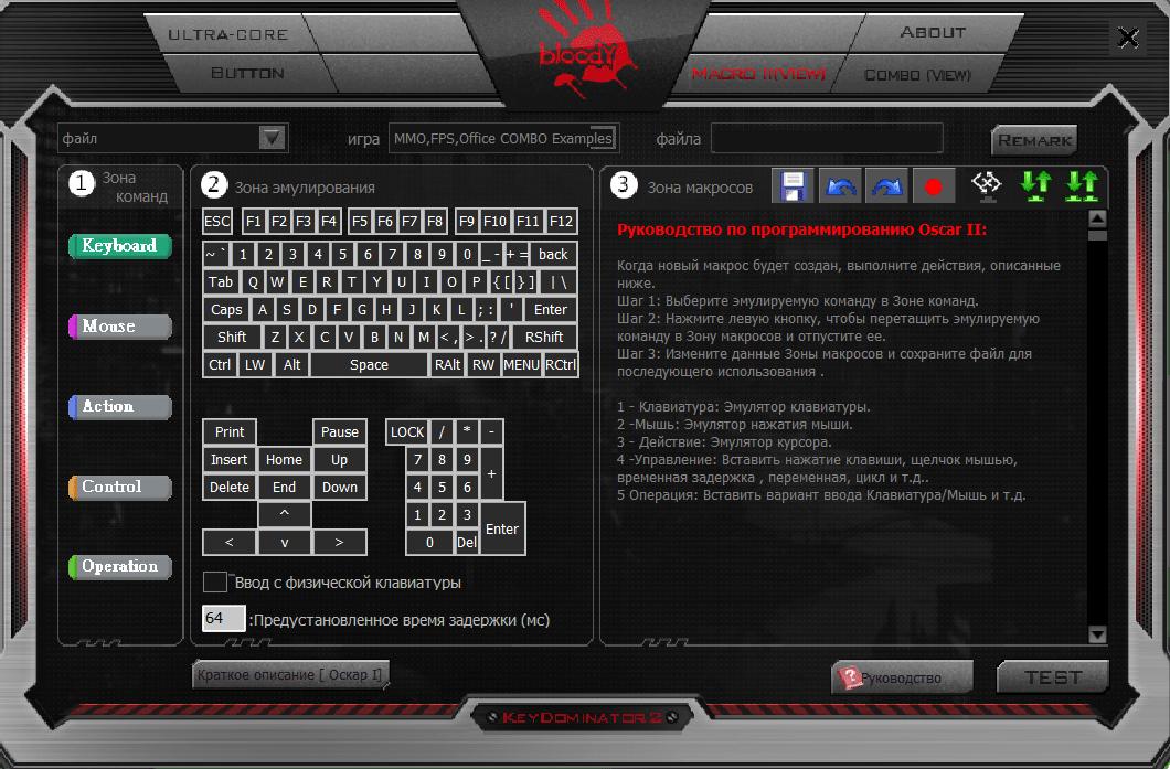 KeyDominator Клавиши