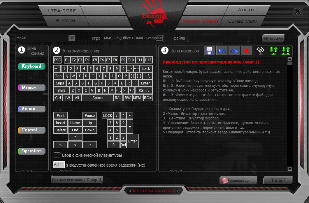 KeyDominator Макросы