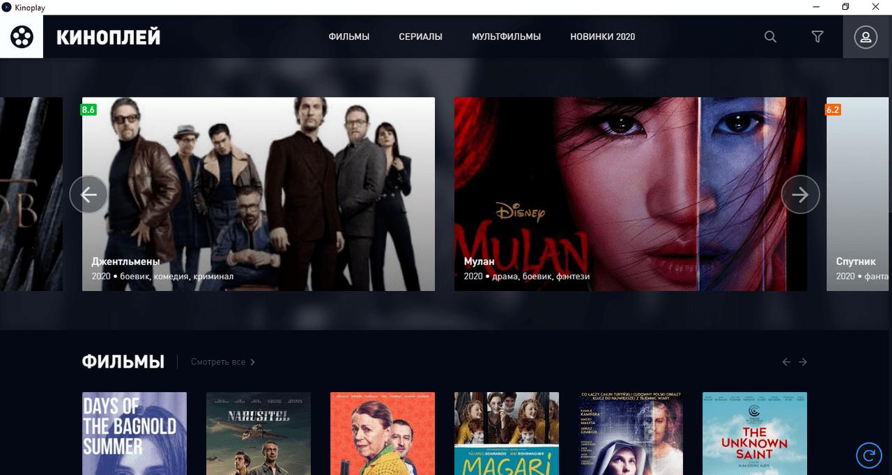 Kinoplay Главная страница