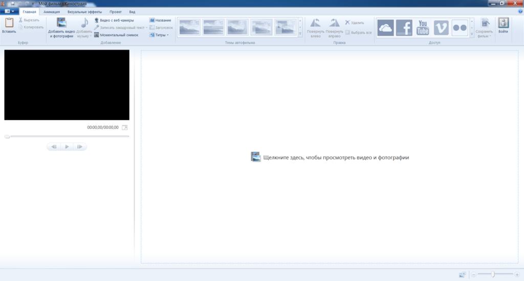 Киностудия Windows Live Проект
