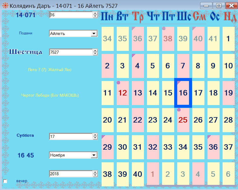 Коляды Дар Главное меню