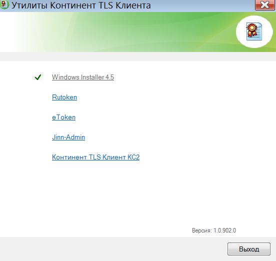 Континент TLS начало установки