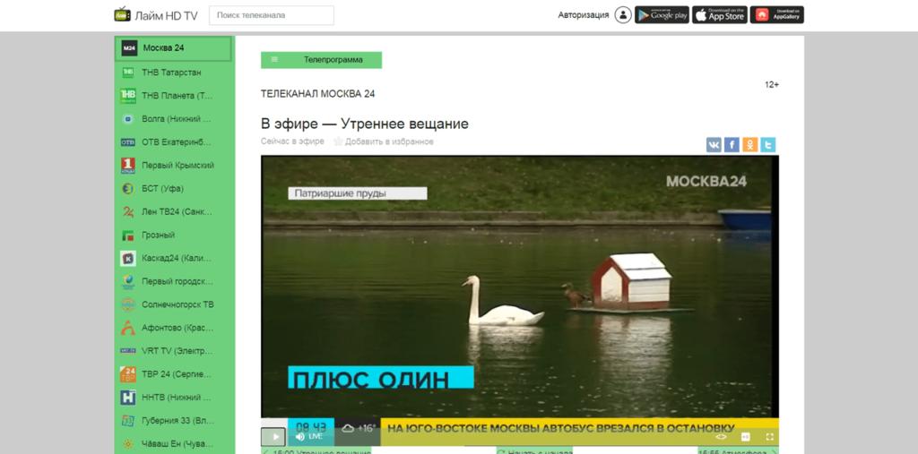 Лайм HD TV Москва 24