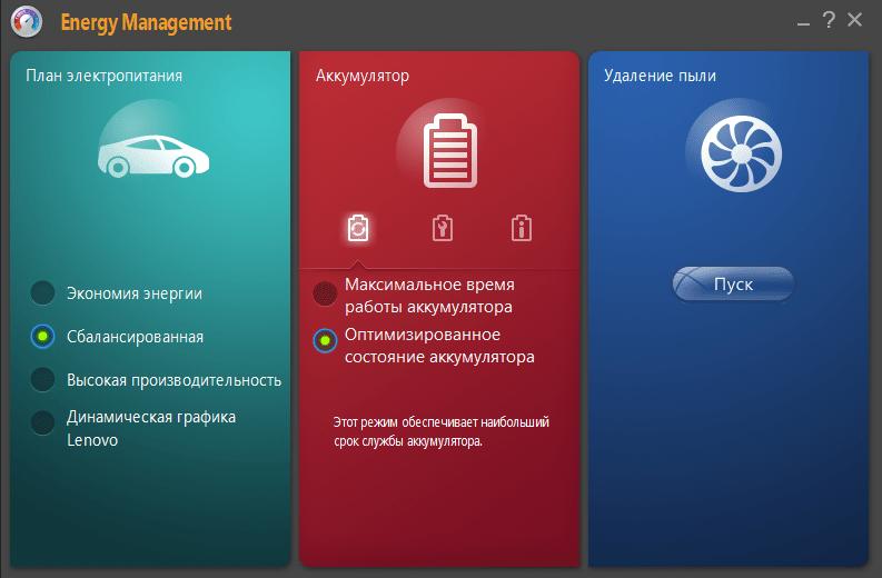 Lenovo Energy Management Настройка
