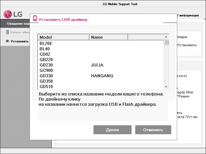 LG Mobile Support Tool Драйвер