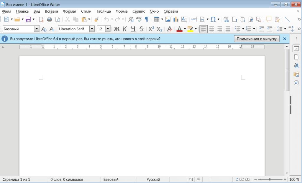 LibreOffice Текстовый редактор