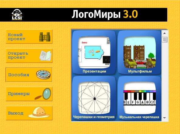 ЛогоМиры Главное меню