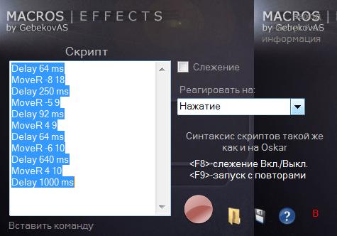 Macros Effects Главное меню