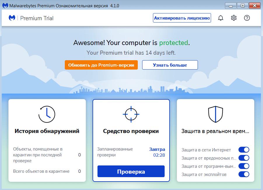 Malwarebytes Anti-Exploit Запуск проверки