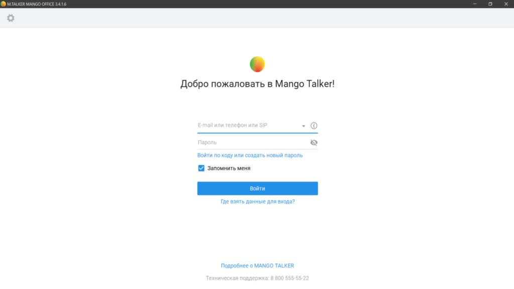 Mango Talker Авторизация