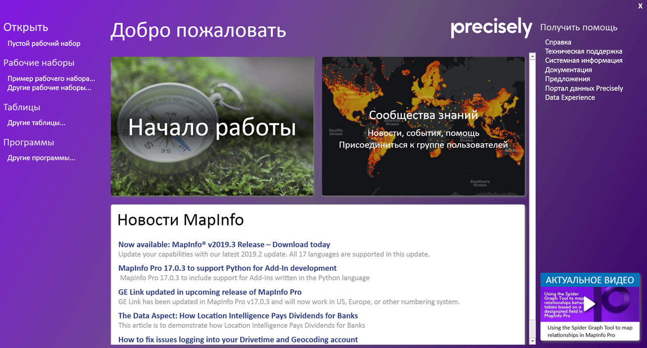 MapInfo Professional Главная