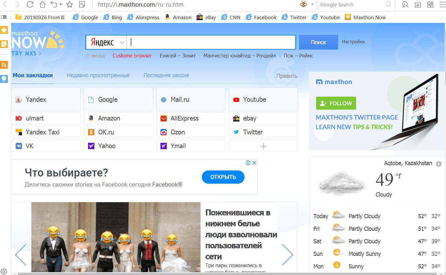 Maxthon Cloud Browser Главное меню