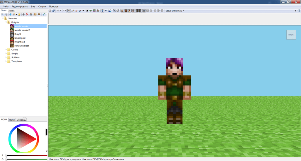 MCSkin3D Персонаж