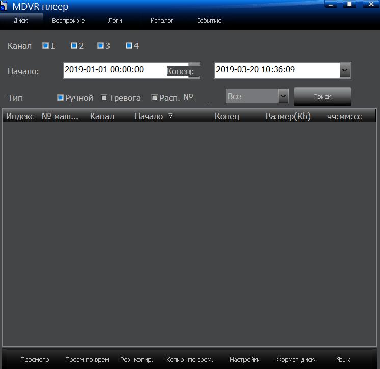 MDVR Player Главное меню