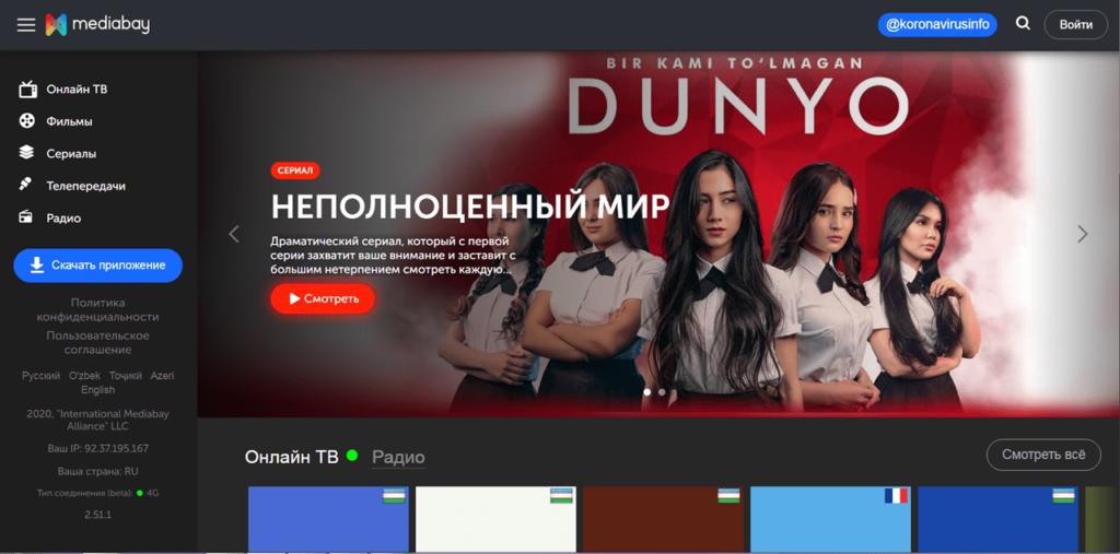 Mediabay Главная