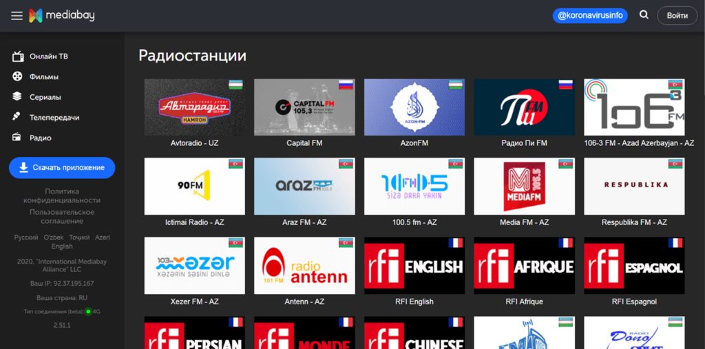 Mediabay Радио