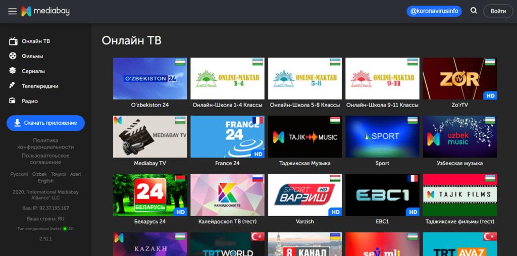 Mediabay Телевидение