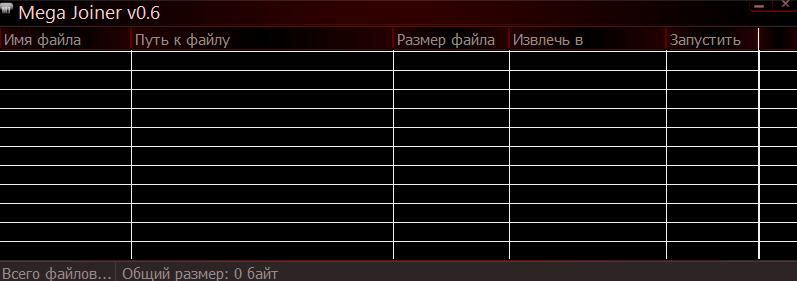 Mega Joiner Главное меню