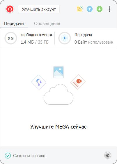 MEGA nz Передача
