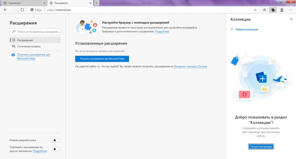 Microsoft Edge Расширения