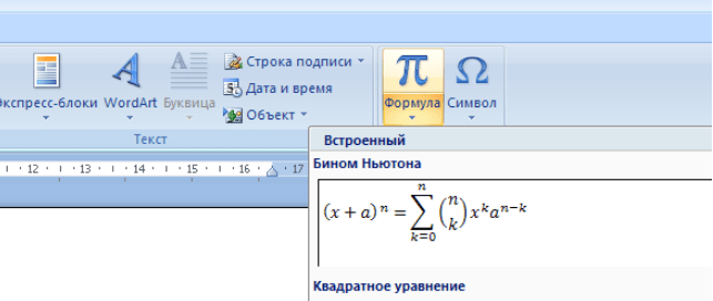 Microsoft Equation Editor Вставка формулы