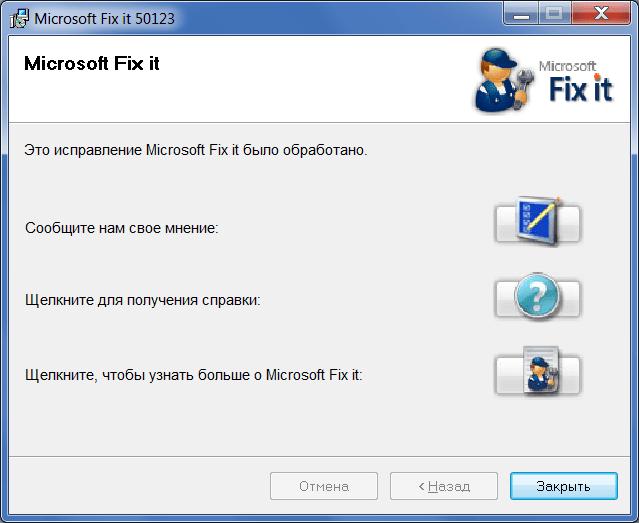 Microsoft Fix it Исправление