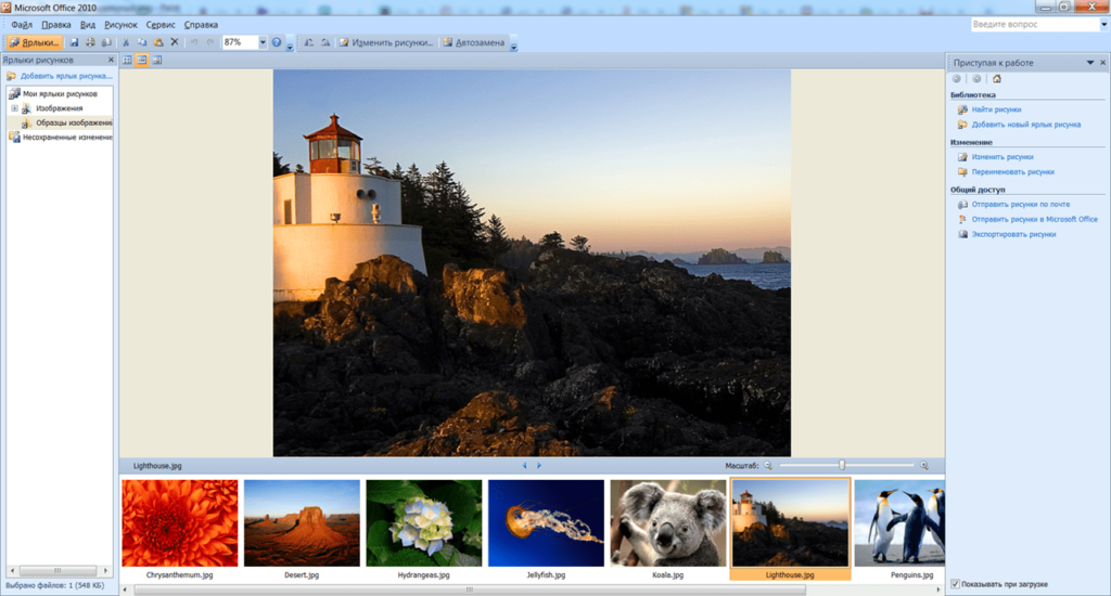 Microsoft Picture Manager Диафильм