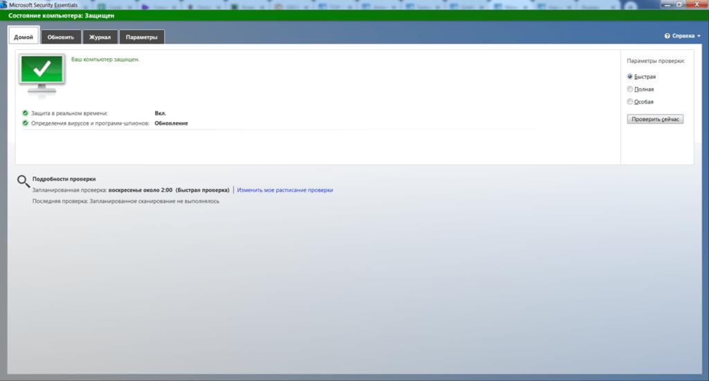 Microsoft Security Essentials Главная