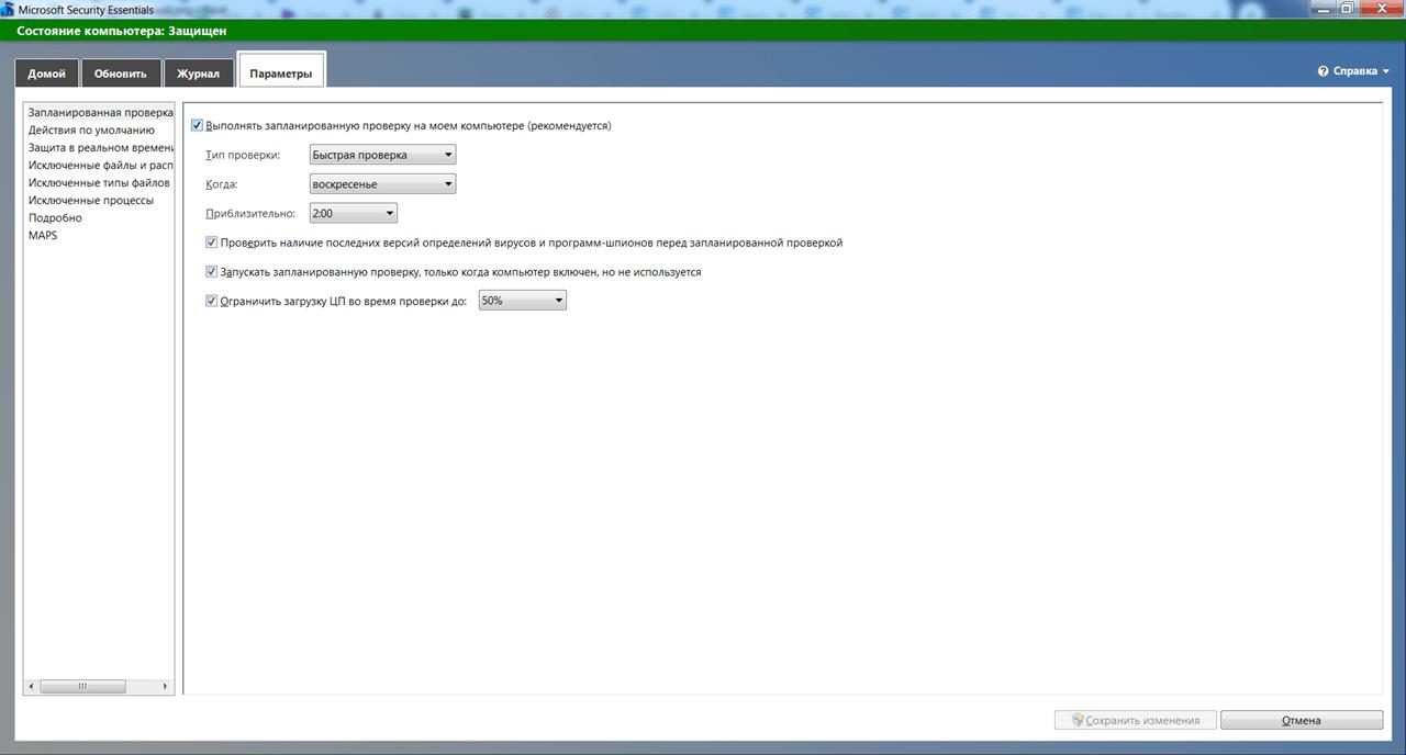 Microsoft Security Essentials Параметры