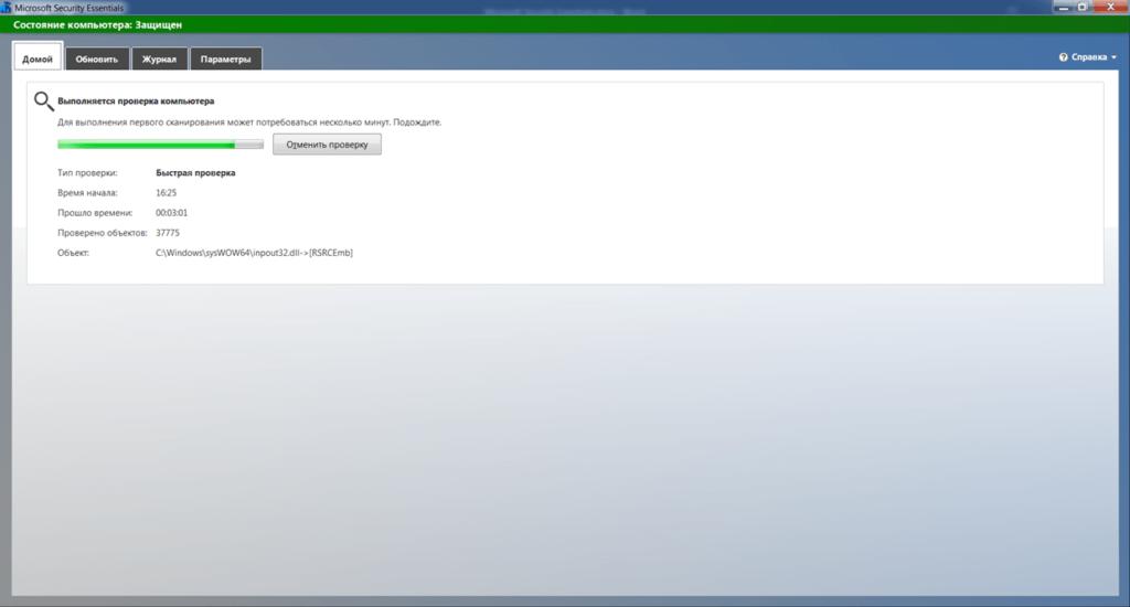 Microsoft Security Essentials Сканирование