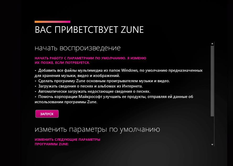 Microsoft Zune Начало работы