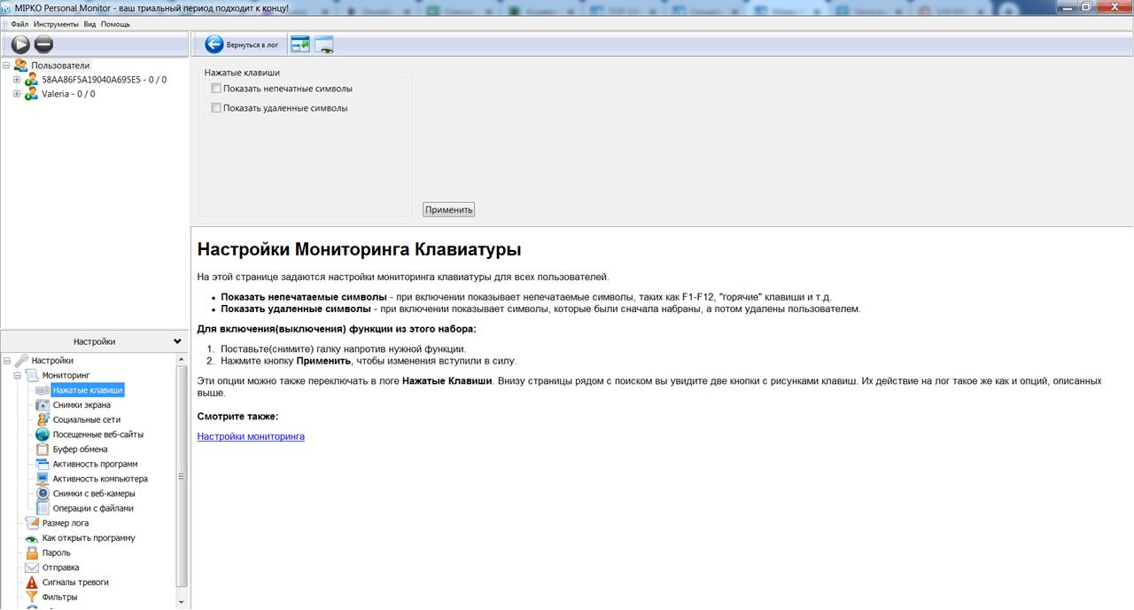 Mipko Personal Monitor Клавиатура