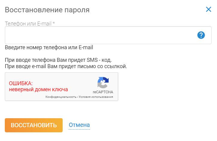Мосэнергосбыт Личный Кабинет Восстановление пароля