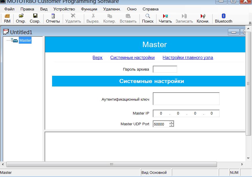 MotoTRBO Главное меню