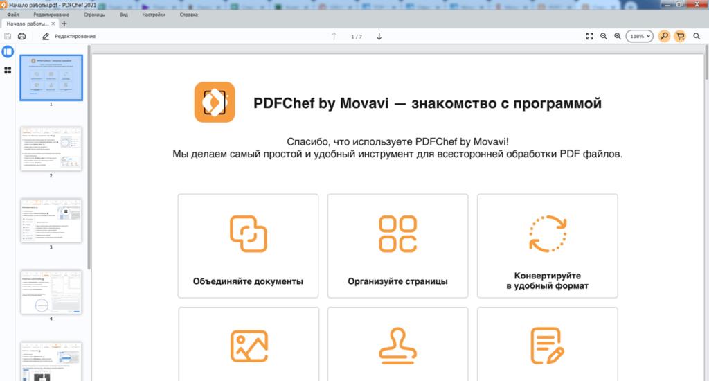 Movavi PDF Editor Редактирование