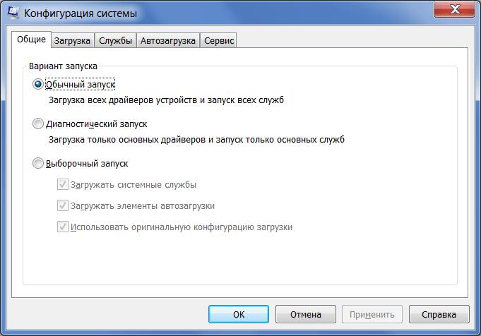 Msconfig Общие