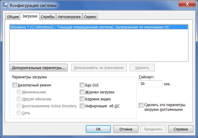 Msconfig Загрузка