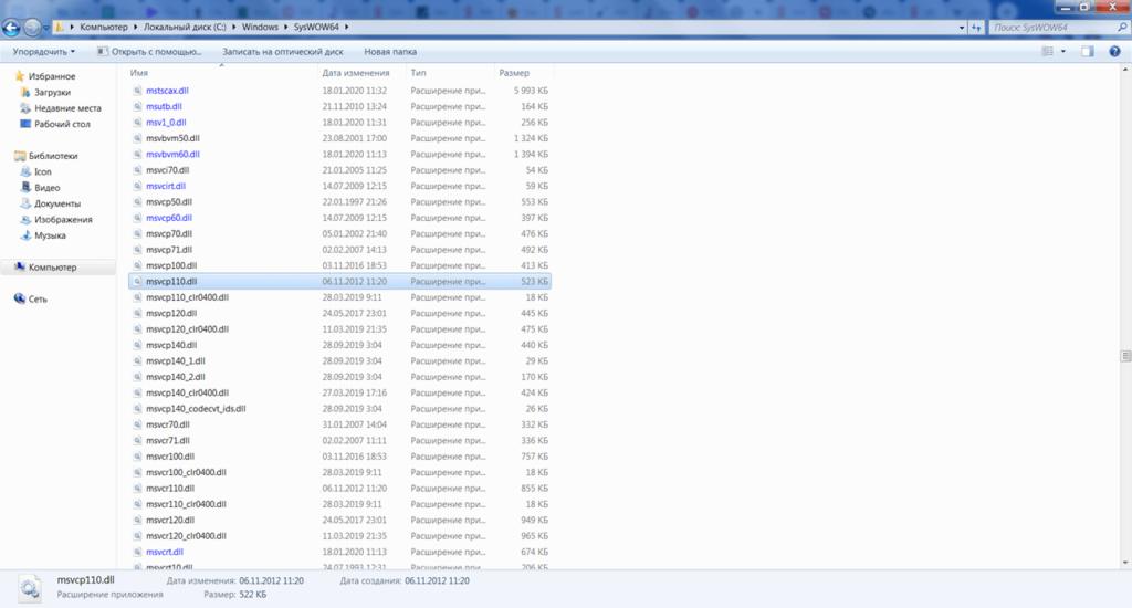 msvcp110 dll Файл