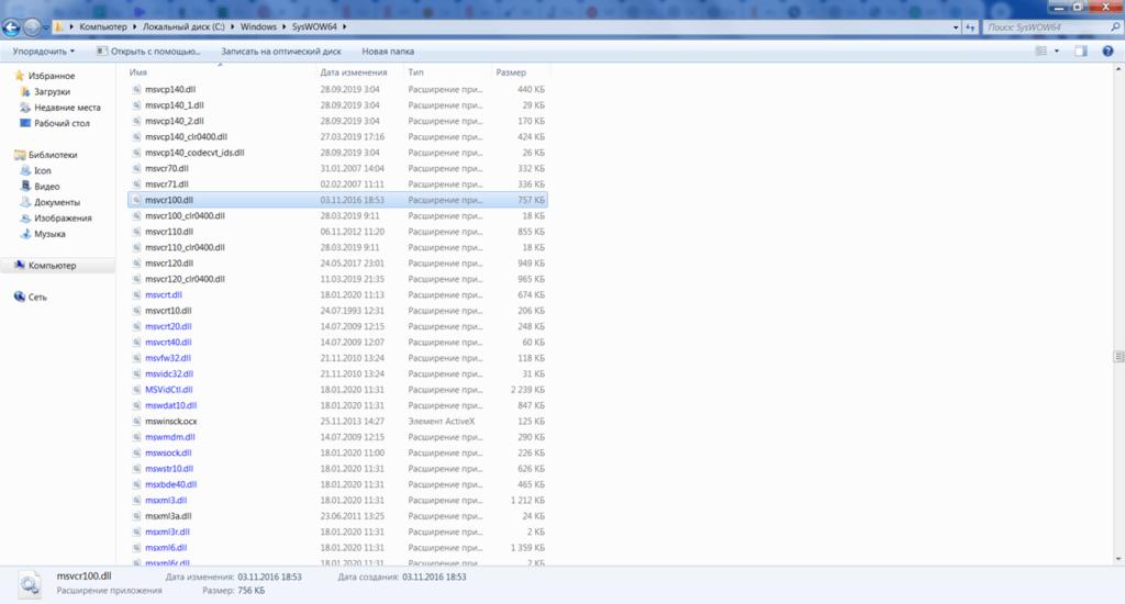 msvcr100 dll Файл